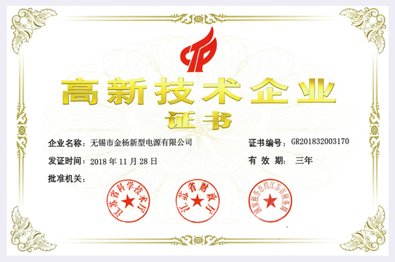 JinYang High-tech Certificate